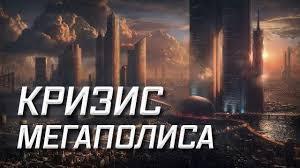 """Альтернатива городской цивилизации – """"надо валить, а валить некуда"""""""